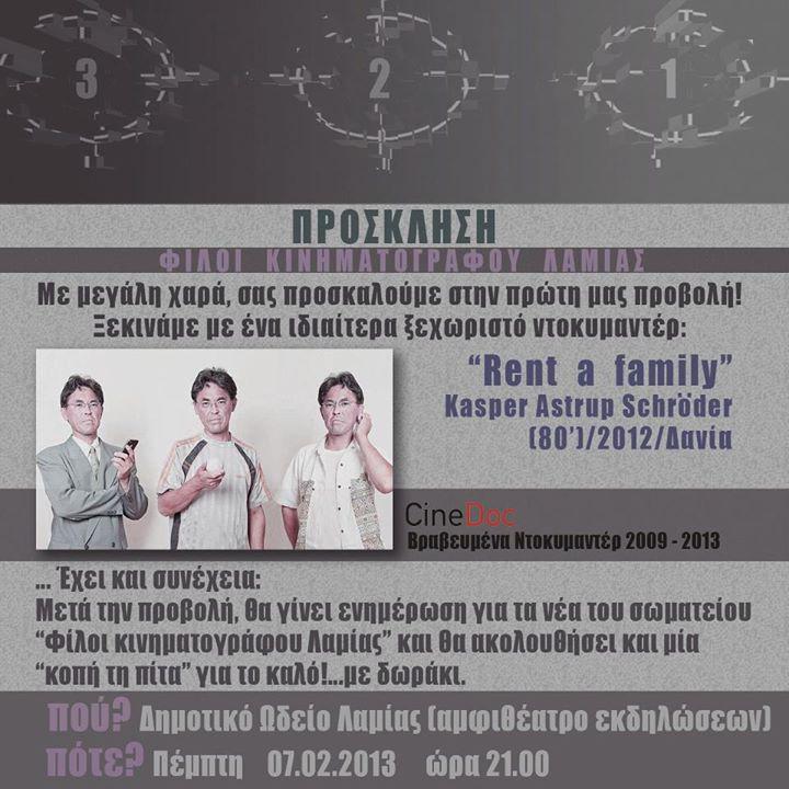 Η πρόσκληση σας!